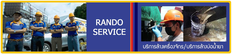 RANDO-บริการ-ล้างเครื่องจักร-98oils-บริการ-ล้างเครื่องจักร