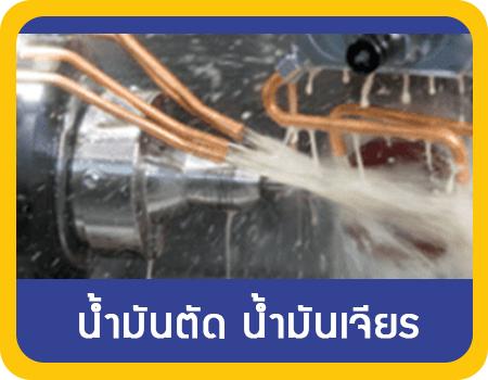 น้ำมันตัด-น้ำมันเจียร-98oils-หน้าแรก-น้ำมันอุตสาหกรรม